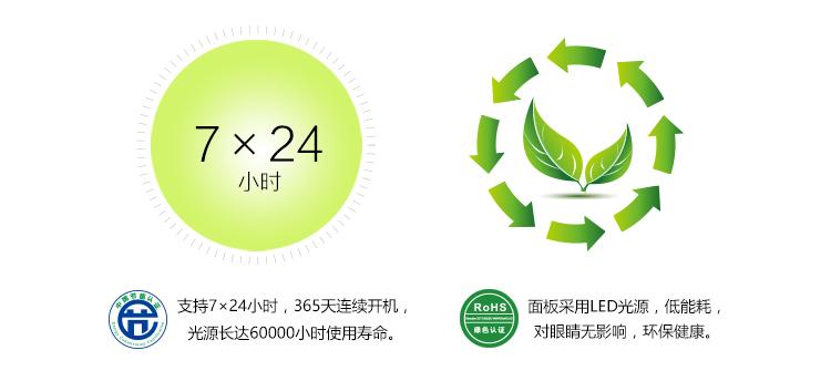 节能环保的液晶拼接产品